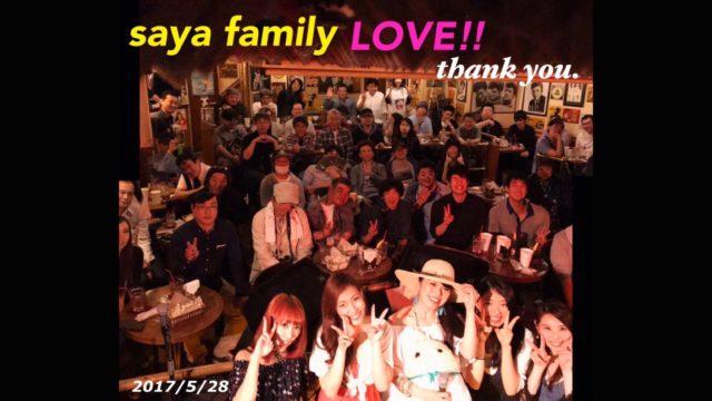 2017/5/28小岩JOHNNY ANGELにて眞野咲耶1stワンマンライブサポート