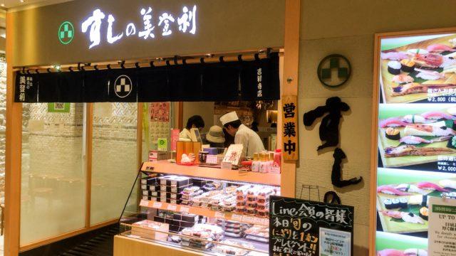アトレ吉祥寺にある『梅ヶ丘すしの美登利』に久しぶりに行ってきた。都内寿司屋さんの中でリーズナブルで美味しくて大好きです。