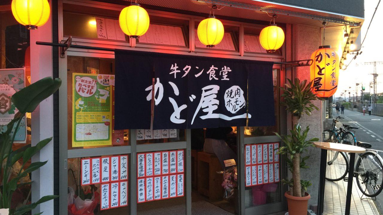 奈良県新大宮駅前牛タン食堂2017/6/1オープンしたばかりの、『かど屋』に行ってきた!